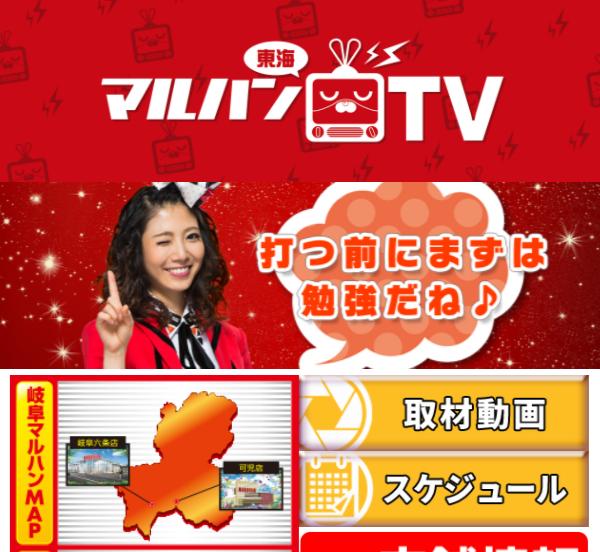 マルハン東海TV