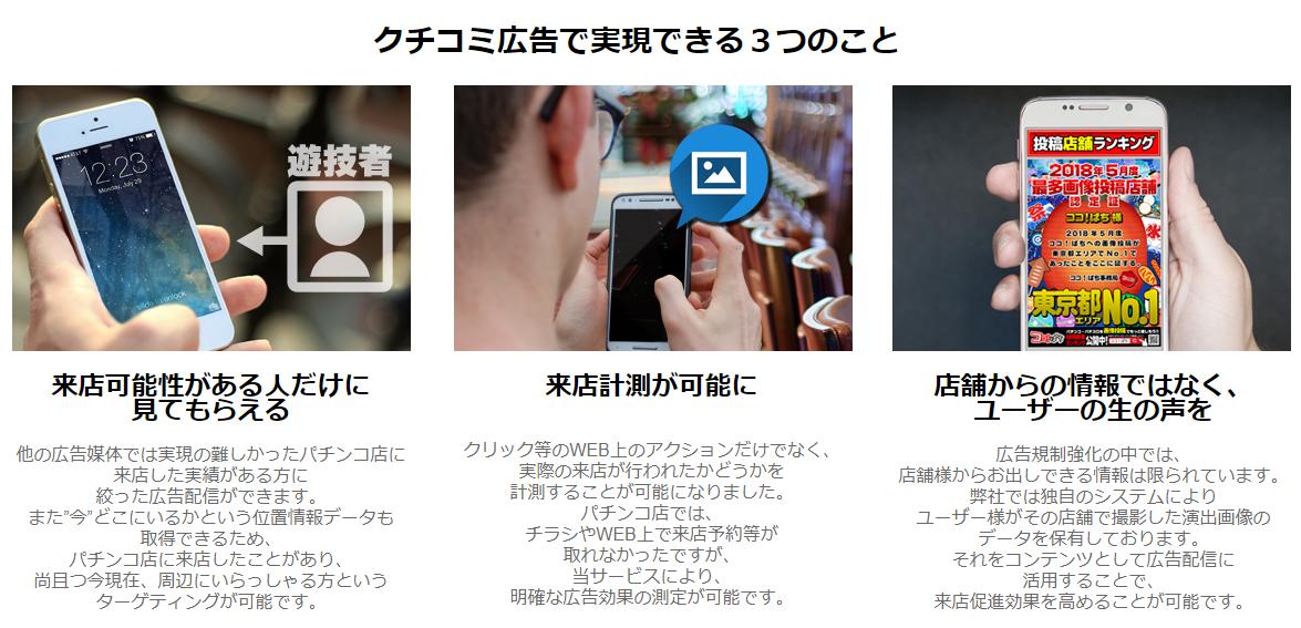 クチコミ広告のサービスページが公開されました